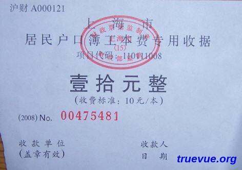 上海户口本办理正规发票