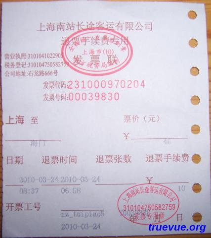 上海南站长途客运有限公司退票正规发票