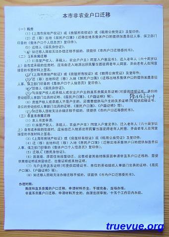 上海市非农户口迁移