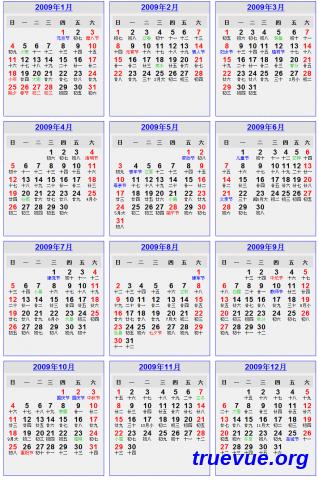 2009年可直接打印的日历