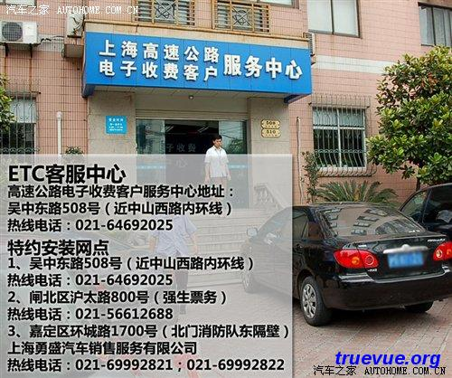 上海ETC沪通卡简介与办理