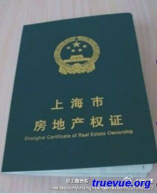 上海房产证